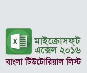 Excel 2016 Advanced Bangla Tutorial List Featured Image