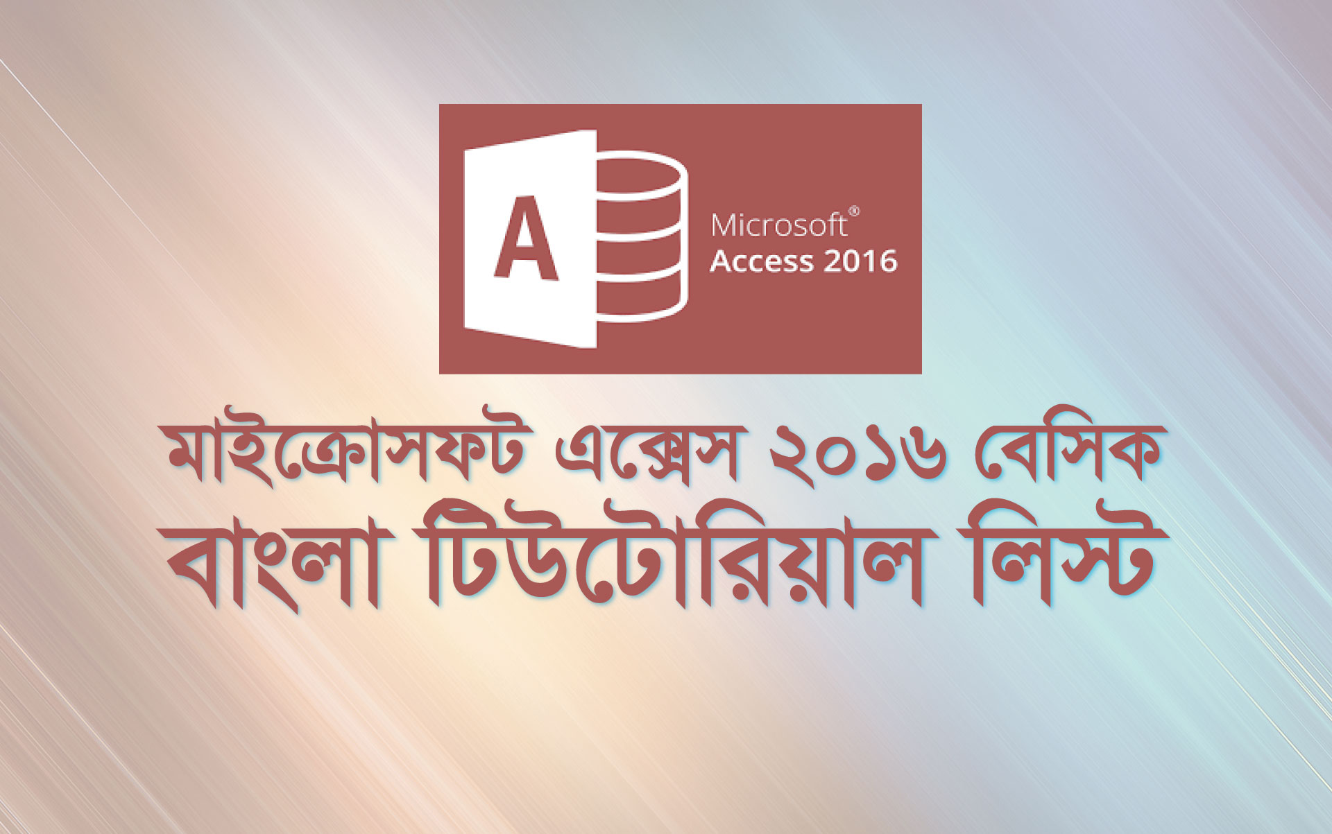 Microsoft Access 2016 Feature Image