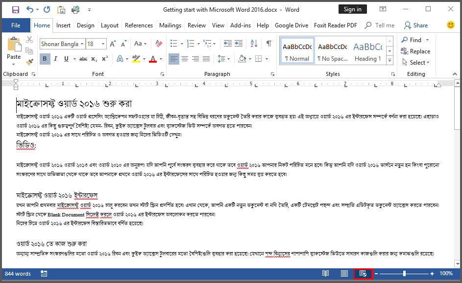 Web Layout Screen in Word 2016 image