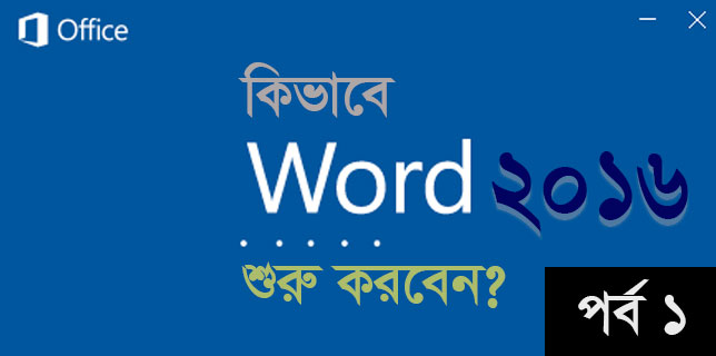 How to start MS Word 2016 Bangla Tutorial Featured Image
