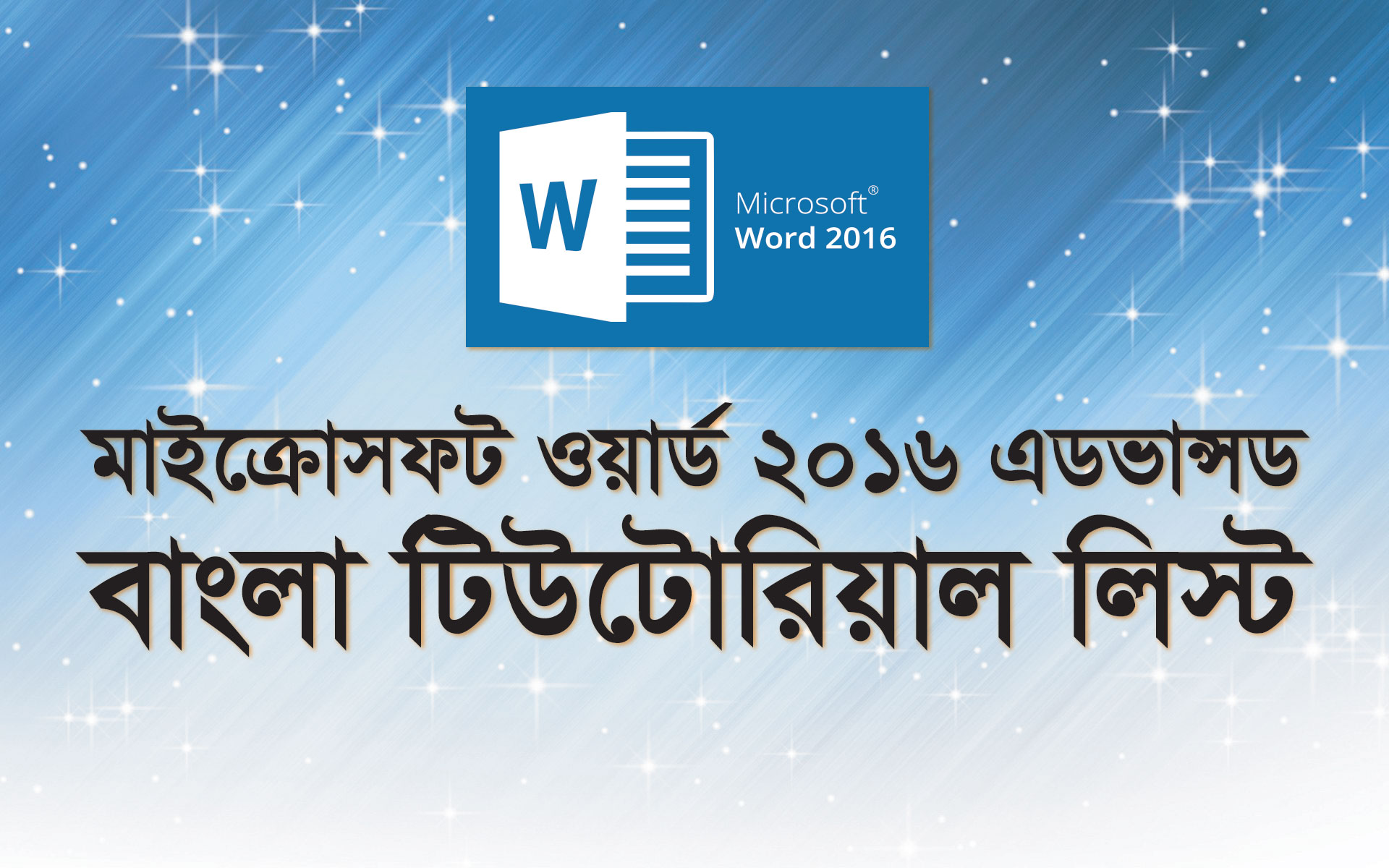 Microsoft Word 2016 Feature Image
